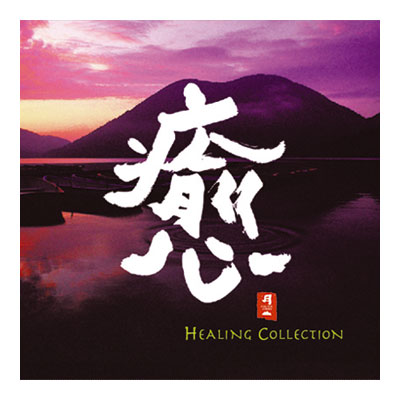CD musique asiatique, Healing Collection  - PMR019