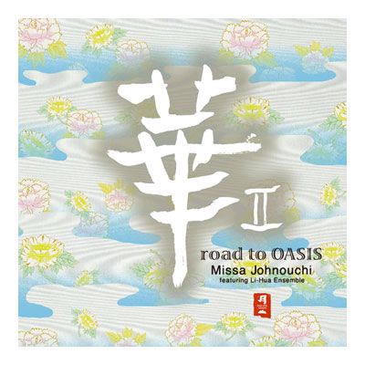 CD musique asiatique, Road to Oasis - PMR028