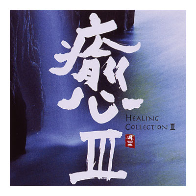 CD musique asiatique, Healing Collection III - PMR042